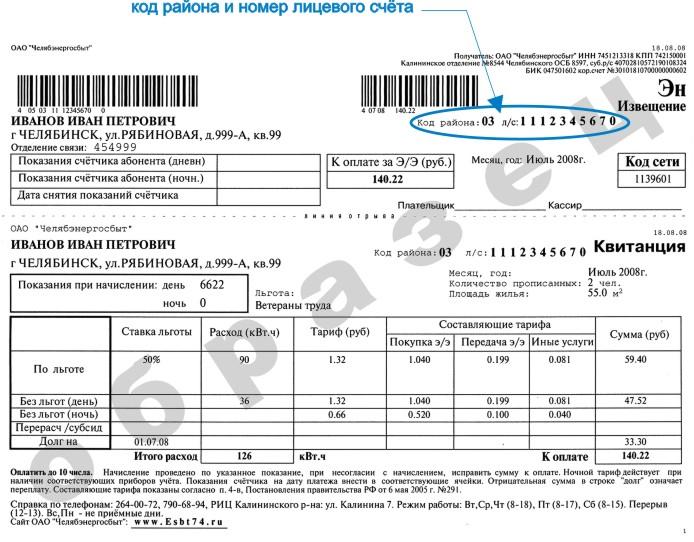 2. Код района и номер лицевого счёта Вы можете посмотреть на квитанции по оплате электроэнергии. причин...