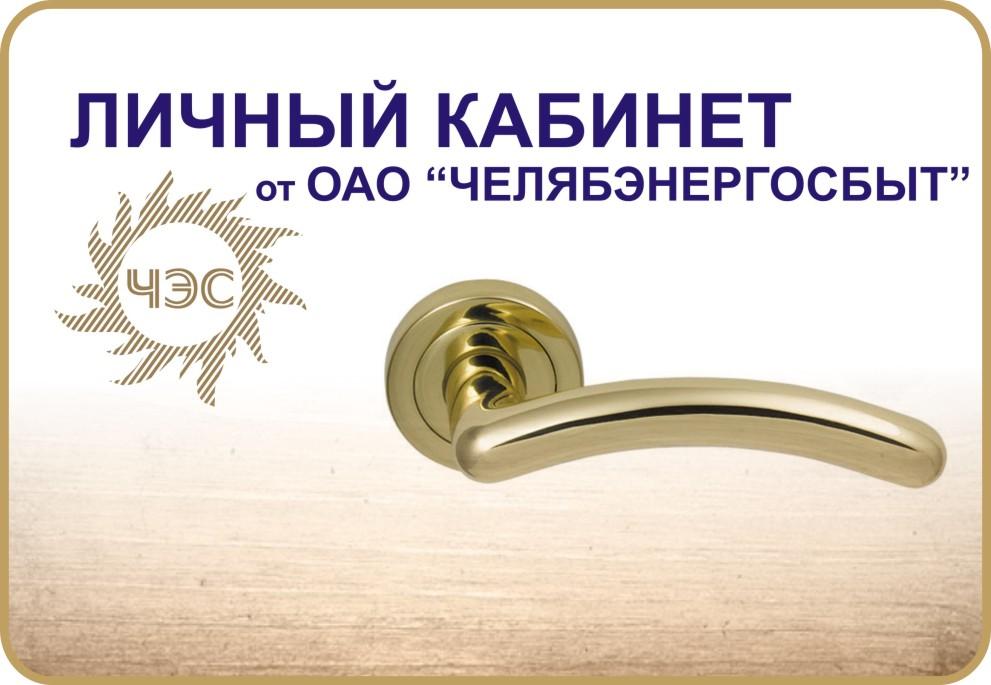 WWW ESBT74 RU - ПЕРЕДАТЬ ПОКАЗАНИЯ - ОАО
